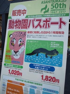 asahiyama_pass.jpg