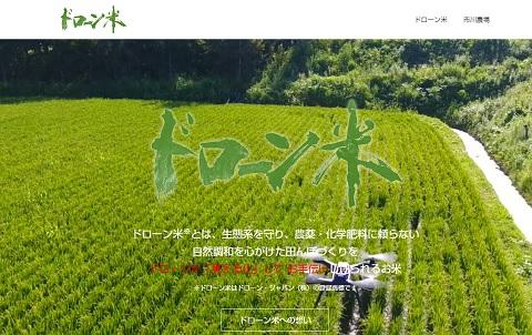 drone-rice_01.jpg