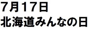 0717douminnohi.jpg
